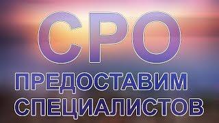 единый реестр специалистов сро ноприз(, 2017-12-08T11:53:31.000Z)