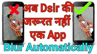 How to  Automatic blur background of photo capture in any android smart mobile phone in Hindi   2018