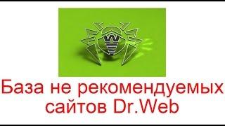 База не рекомендуемых сайтов Dr Web – новая проблема