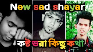 new Bengali shayari 2020 sad Bengali shayari viral Bengali shayari