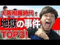【大阪桐蔭サッカー部】強さの秘密!エグすぎる出来事TOP3!