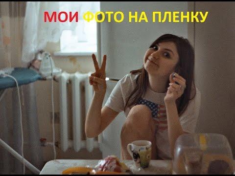 Мои фото на ЗЕНИТ (пленка)