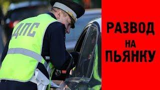 Download Развод ГАИ на алкоголь, развод на алкоголь ДПС и ГИБДД, полиция разводит водителя - как уберечься Mp3 and Videos