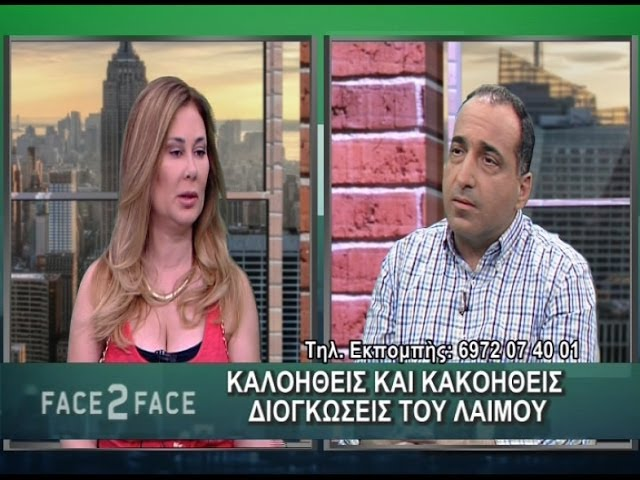 FACE TO FACE TV SHOW 208