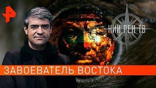 Завоеватель Востока. НИИ РЕН ТВ (13.05.2019).
