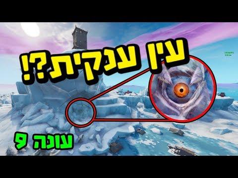 פורטנייט עונה 9 העין של המפלצת הענקית בפולר פיק *חדש* (גודזילה?)  - סודות ותיאוריות
