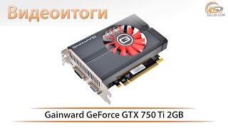 Обзор нового видеоускорителя Nvidia Geforce GTX 660. Часть 1 — Теория и архитектура