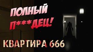 Дело P.T. живет. Но ну его нафиг! ● Apartment 666