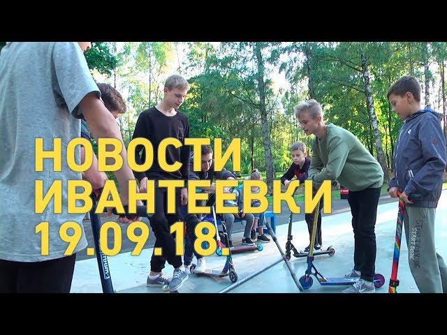 Новости Ивантеевки от 19.09.18.