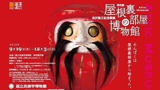 特別展「渋沢敬三記念事業 屋根裏部屋の博物館 Attic Museum」紹介