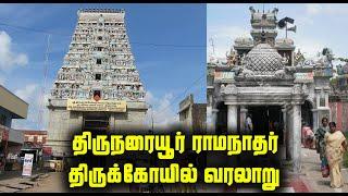 திருநரையூர் ராமநாதர் திருக்கோயில் வரலாறு | History of Thirunaraiyur Temple in Tamil
