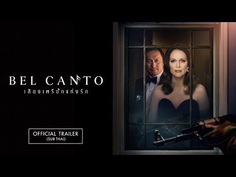 [Official Trailer ซับไทย] Bel Canto เสียงเพรียกแห่งรัก - วันที่ 04 Oct 2018