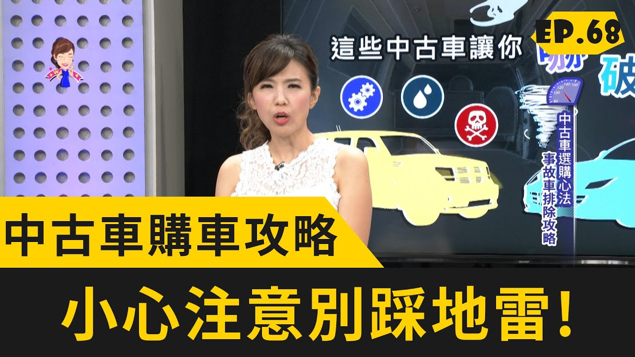 中古車購車攻略 小心注意別踩地雷(20200705 完整版)