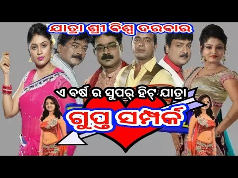 jatra shree biswa darbar-gupta sampark tittle song- ଗୁପ୍ତ ସମ୍ପର୍କ