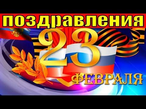 Поздравление 23 февраля 2019 с Днём защитника отечества прикольные видео поздравления - Видео с YouTube на компьютер, мобильный, android, ios
