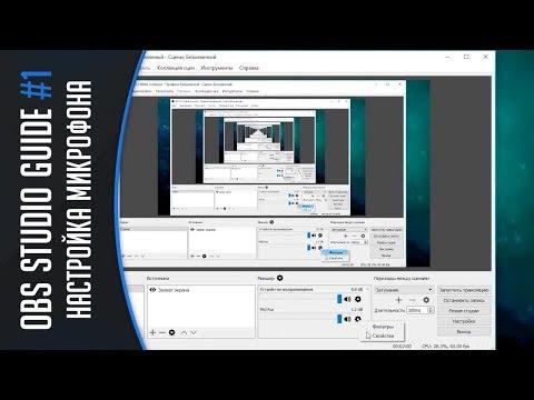 OBS Studio - Настройка микрофона, улучшение качества микрофона