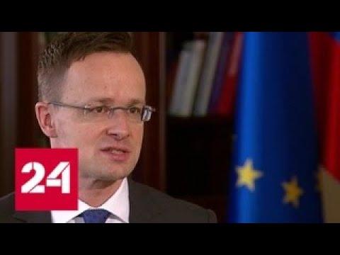 Глава МИД Венгрии