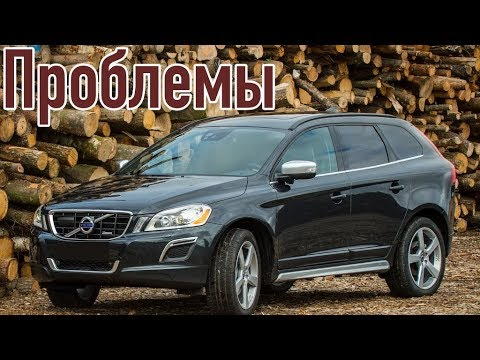Вольво XC60 слабые места | Недостатки и болячки б/у Volvo XC60 I