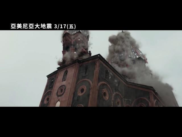 【亞美尼亞大地震】Earthquake 首波電影預告 3/17(五) 分秒必爭