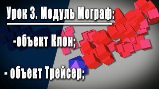 Урок 3. Модуль Мограф. Обьект Трейсер, Клон.  Module Mograph. Object Tracer. Clone.