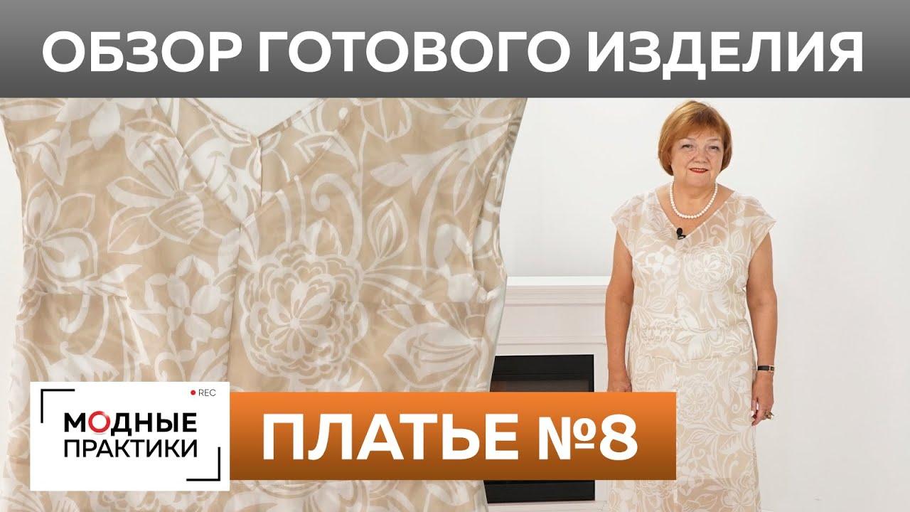 Платье-миди с кокеткой и разрезом спереди. Обзор готового изделия—платье №8 из книги 1000dresses.
