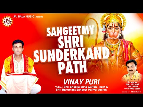 Sangeetmy Full Shri Sunderkand Jaap    Vinay Puri   Sampoorna Sunder Kand Path