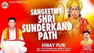 Sangeetmy Full Shri Sunderkand Jaap || Vinay Puri | Sampoorna Sunder Kand Path