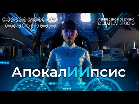 Короткометражка «Апокалипсис ИИ»   Озвучка DeeaFilm