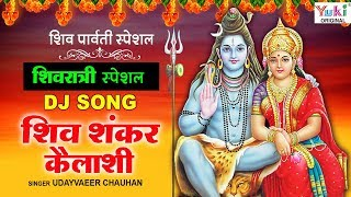 Sawan Special Bhajan : सावन का सबसे दमदार सांग : शिव शंकर कैलाशी : बम बम बम भोले : Udayveer Chauhan
