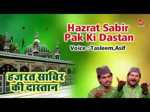 Hazrat Sabir Pak Ki Dastan | Piran Kaliyar Sharif Dargah | Tasleem ,Asif