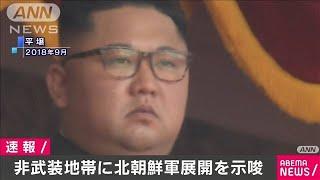 「金剛山・開城工業団地に軍展開」 北朝鮮メディア(20/06/17)