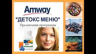 Amway Презентация Программы Детокс Меню