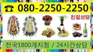 축하문구 24시전국☎O8O-225O-225O 예천하늘원…