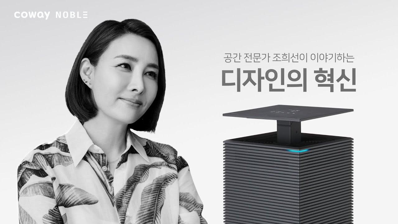 [코웨이 공기청정기] 공간 전문가 조희선이 이야기하는 노블 공기청정기 디자인 혁신