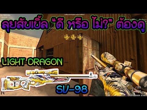 SF - เล่นสับเบิ้ล กับตำนานสไน [LIGHT DRAGON SV-98] +10S !!
