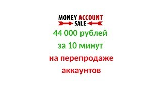 MONEY ACCOUNT ЗАРАБОТОК В ИНТЕРНЕТЕ НА ПЕРЕПРОДАЖЕ АККАУНТОВ ОТ 10 000 РУБЛЕЙ В ДЕНЬ!