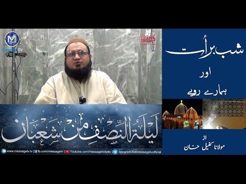 Shab-e-Barat in Islam by Maulana Kafeel Khan | Shab e Barat  | شب برات اور ہمارے رویے