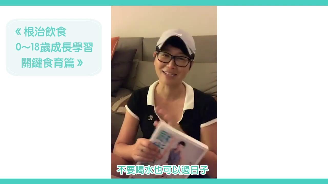 【賴宇凡FB Live線上直播精華篇】吃得好更要排得好