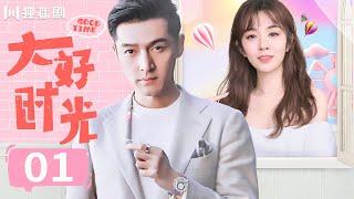 大好时光 01 未删减版(主演:胡歌、王晓晨、韩东君) thumbnail