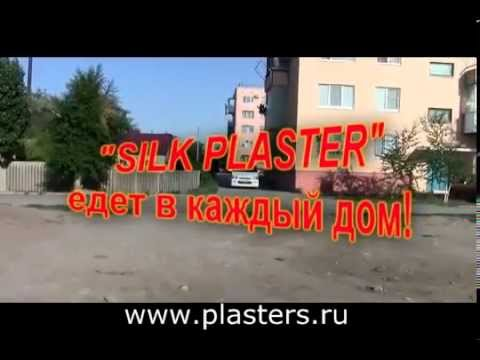 Ремонт с жидкими обоями SILK PLASTER от участника новой Акции на миллион /Калач на Дону