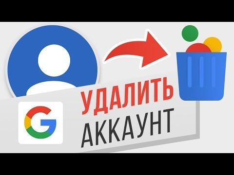 Как удалить Google