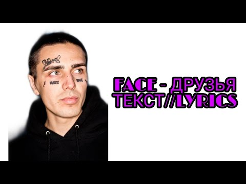 FACE - ДРУЗЬЯ (НОВЫЙ АЛЬБОМ/12) ТЕКСТ ПЕСНИ//+КАРАОКЕ+//LYRICS (в опис.)