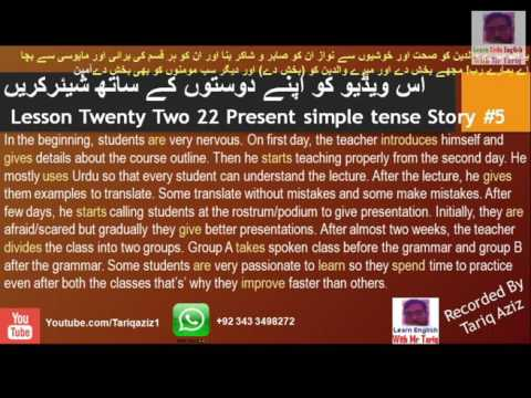 Lesson Twenty Two 22 Present simple tense Story #5 by tariq aziz