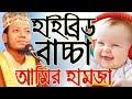 bangla waz amir hamza waz 2018 drama waz bangla saidi waz mahfil bazlur rashid waz zakir naik bangla