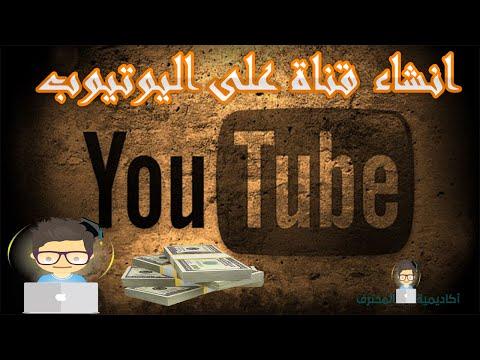 انشاء قناة على اليوتيوب   الفرق بين القناة الأساسية والقناة الفرعية - دورة الربح من اليوتيوب ج3
