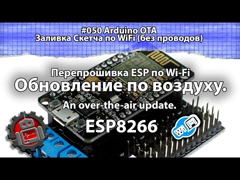 #050 Arduino OTA Заливка Скетча по WiFi без проводов