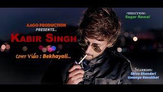 Arijit Singh Version: Bekhayali Full Cover Song | Kabir Singh | Sagar Rawal, Shivu B. & Umanga R.