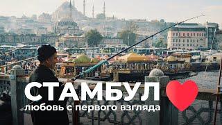 Стамбул поражает. Невероятная Турция