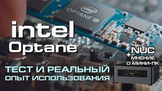 неделя с Intel Optane  тест, обзор и сравнение с SSD / SSHD  мнение о NUC