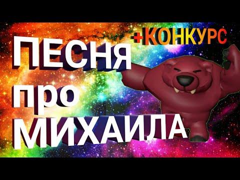 ПЕСНЯ ПРО МИХАИЛА - МИХАИЛ ПЕТРОВИЧ FEAT. VKOZANCHYN | КОНКУРС В ЧЕСТЬ 100К (ЧИТАЙ ОПИСАНИЕ)